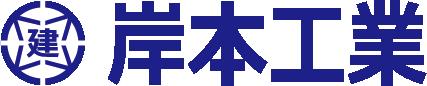 岸本工業オフィシャルサイト
